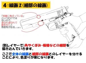 銃描き方講座4