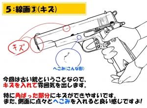 銃描き方講座5
