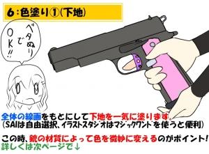 銃描き方講座6