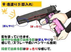 銃描き方講座9