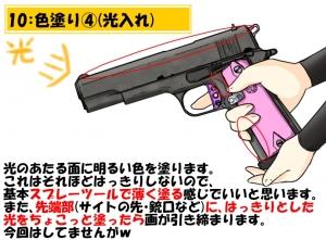 銃描き方講座10
