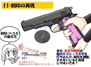 銃描き方講座13
