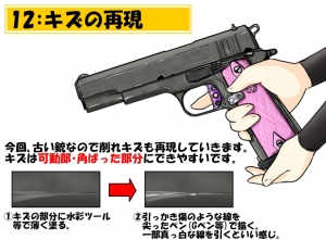 銃描き方講座14