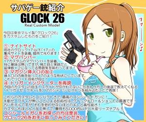 銃紹介【グロック26RC】