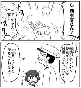 ヘンタイ電ちゃん2