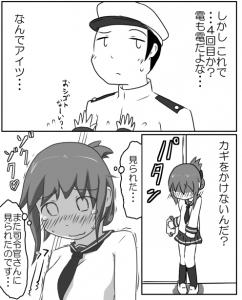 ヘンタイ電ちゃん3