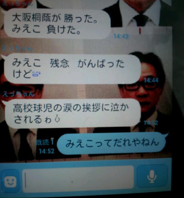 tanabemieko1.jpg