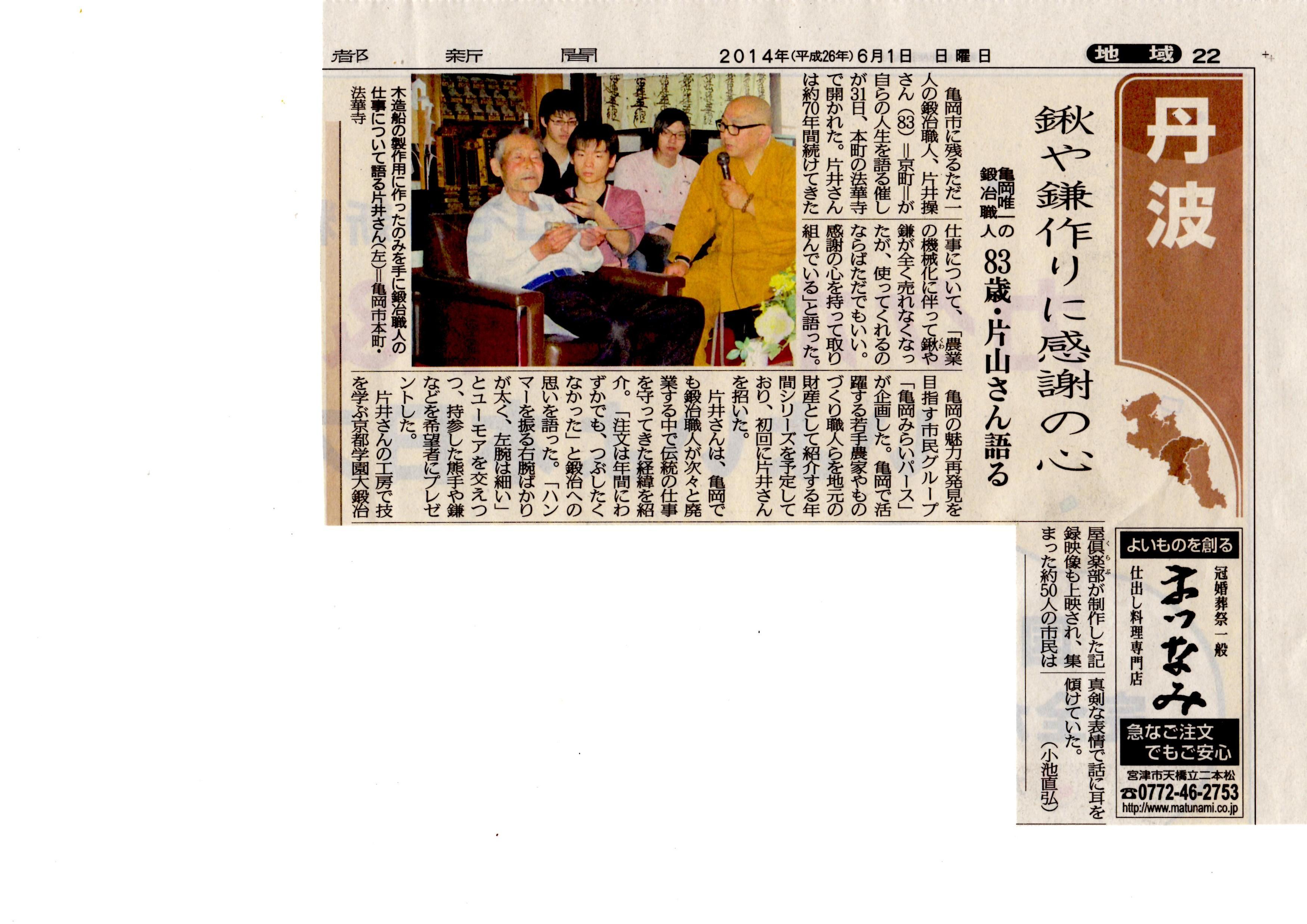 6月1日京都新聞