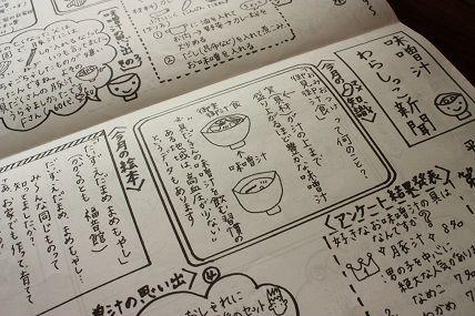 味噌汁新聞