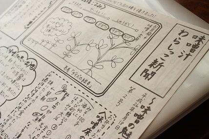 味噌汁新聞1