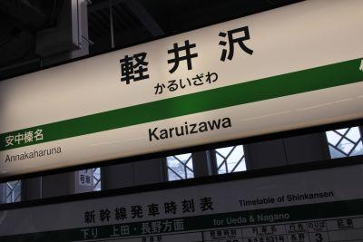 karuizawa26_1_1.jpg