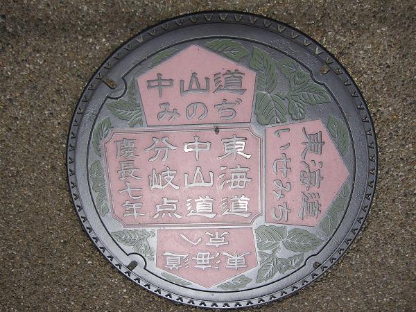 写真⑤  東海道と中山道の分岐点にあるマンホール