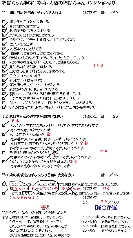 おばちゃん検定02