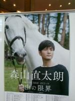 馬と一緒の直太朗ポスター