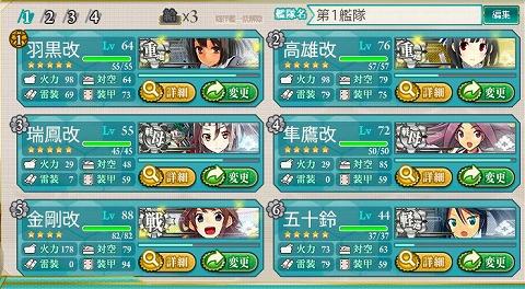 艦これ 新海域に挑戦 (1)