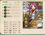艦これ 新海域に挑戦 (5)
