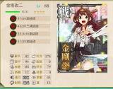 艦これ 新海域に挑戦 (6)
