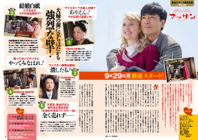 NHKステラ9月17日発売号