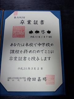 sotugyou1201438.jpg