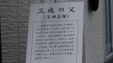 20140503敦賀米原204