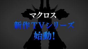 マクロス新作TVシリーズ始動