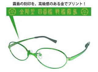 「霧島」愛用の眼鏡が発売決定