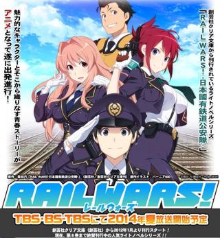 茅原実里さんがTVアニメ「RAIL WARS!」OP主題歌を担当することが決定!