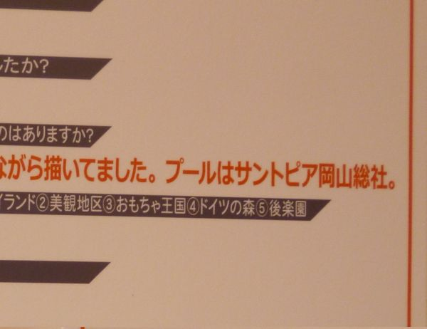 SQ6周年アリオ倉敷矢吹先生質問コーナー拡大3