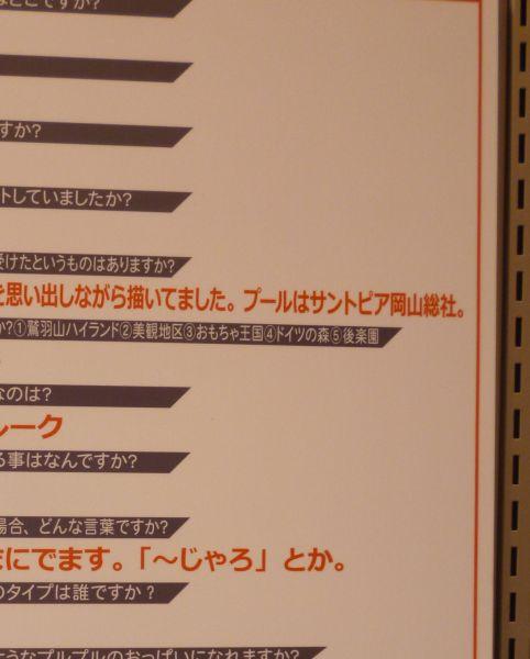 SQ6周年アリオ倉敷矢吹先生質問コーナー拡大2