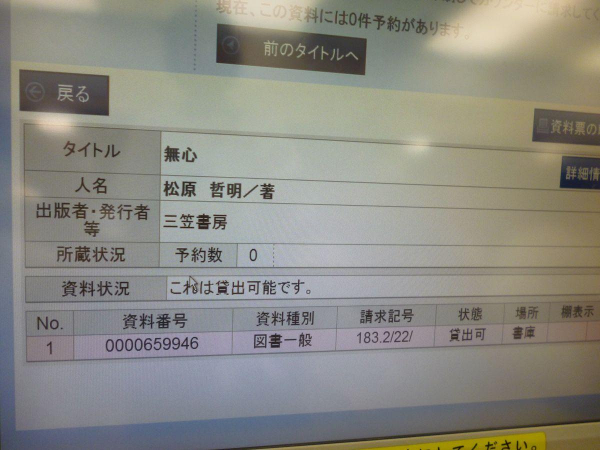 岡山県立図書館無心検索結果