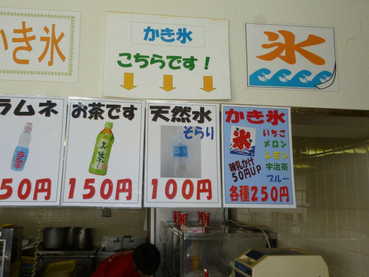 2014年8月31日サントピア岡山総社プールかき氷店