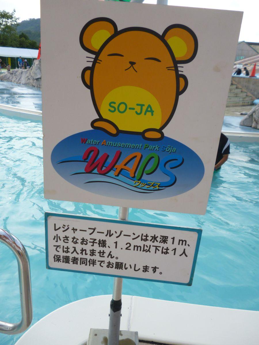 2014年8月31日サントピア岡山総社WAPS総太くん