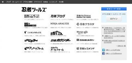 忍者_convert_20140518195134