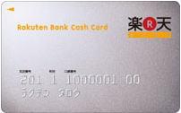rakuten-bank12.jpg