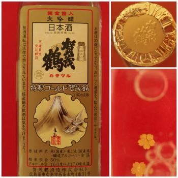 最初桜の金箔は瓶に張り付いていたので、瓶に描かれた模様なのかと思いました。