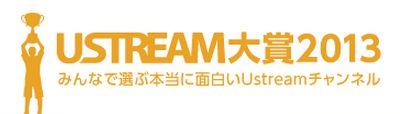 ustream_400x114.jpg