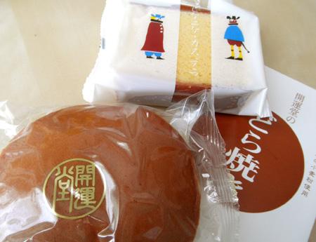 【和菓子】開運堂「どら焼き」 (1)