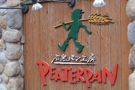 【パン】ピーターパン02