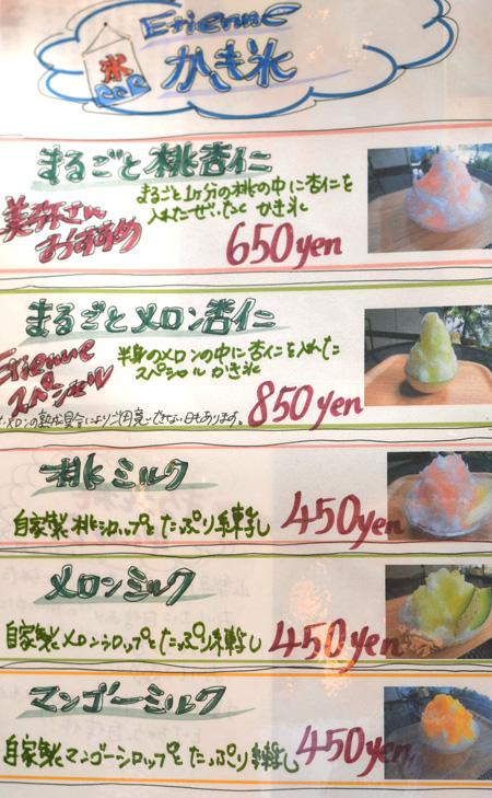 【ケーキ】エチエンヌ「まるごと桃杏仁」 (5)