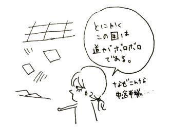 旅行記2-2_R