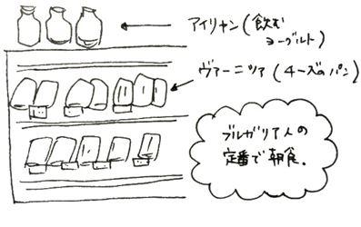旅行記2-3_R