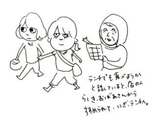 旅行記2-6_R