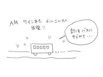 4日目-1_R