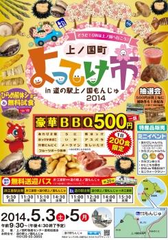 よってけ市ポスター2014s
