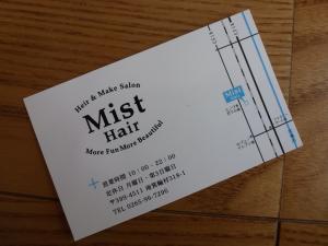 mistヘアー0506