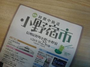 小野宿市0525