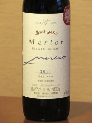 五一ワイン メルロ