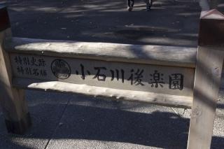 東京ドームのすぐ近く