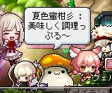 Maple140813_210729.jpg
