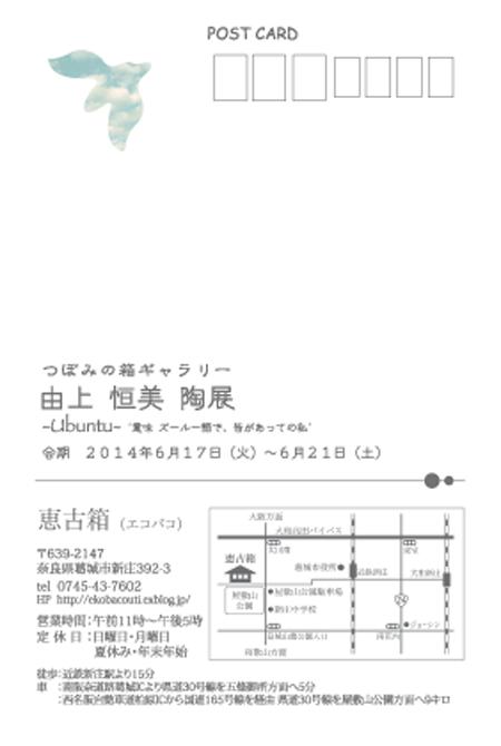 ゆかみさん恵古箱★DM表